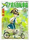 アオバ自転車店 3巻 (3) (ヤングキングコミックス)