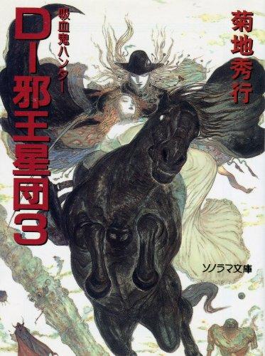 D‐邪王星団(3)―吸血鬼ハンター〈12〉 (ソノラマ文庫)