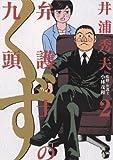 弁護士のくず(2) (ビッグコミックス)