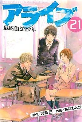 アライブ 最終進化的少年(21) <完> (月刊マガジンコミックス)
