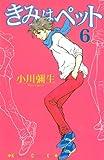 きみはペット(6) (講談社コミックスKiss (409巻))