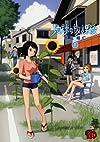 地球の放課後 2 (チャンピオンREDコミックス)