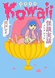 Kowaii 怪談実話コレクション  (文庫ダ・ヴィンチ)