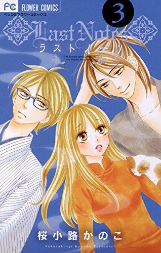 ラストノーツ(3) (フラワーコミックス)