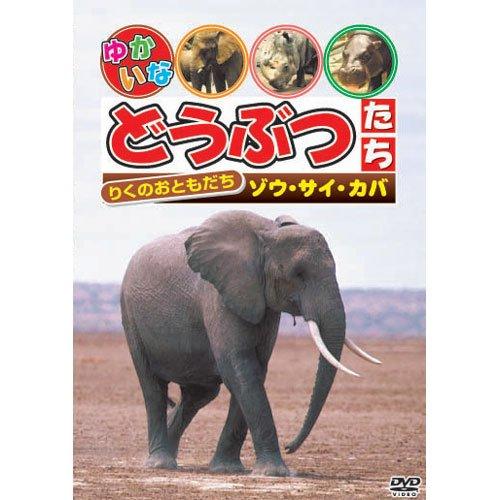 りくのおともだち 「ゾウ・サイ・カバ」 [DVD]