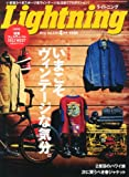 Lightning (ライトニング) 2013年 04月号 [雑誌]