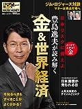 豊島逸夫が読み解く金&世界経済 (日経ホームマガジン 日経マネー)