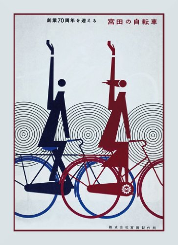 Vintage JAPANESE MIATA BICYCLES Cycling 250gsm Gloss ART CARD A3 Reproduction Poster