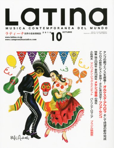 LaTIna (ラティーナ) 2010年 10月号 [雑誌]