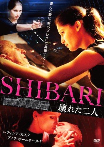SHIBARI 壊れた二人 [DVD]