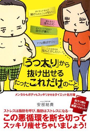 「うつ太り」から抜け出せるたったこれだけのこと