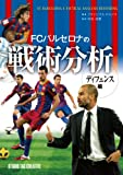 FCバルセロナの戦術分析 ディフェンス編