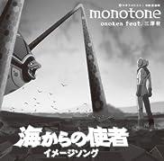 monotone - ������λȼ� ��������� -