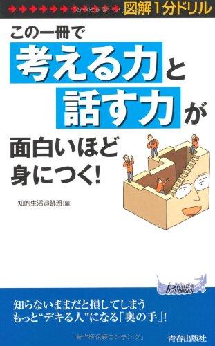 図解1分ドリル この一冊で「考える力」と「話す力」が面白いほど身につく!