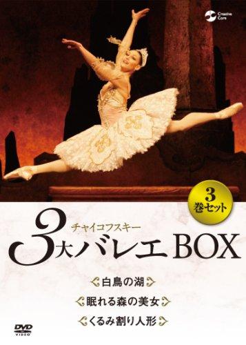 チャイコフスキー3大バレエ BOX [DVD]
