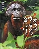 【読書】 (追記)オランウータンの絵本(3冊)