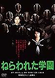 ねらわれた学園 角川映画 THE BEST [DVD]
