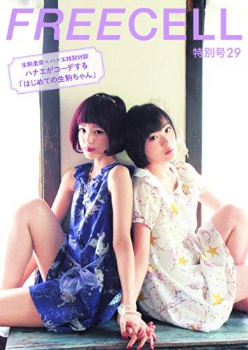 FREECELL 特別号29 生駒里奈(乃木坂46)×ハナエ表紙巻頭特別対談 62485-47 (ムック)
