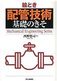 絵とき「配管技術」基礎のきそ (Mechanical engineering series)