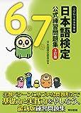 日本語検定公式練習問題集 3訂版 6級・7級