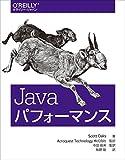 Javaパフォーマンス