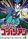サイコアーマー ゴーバリアン4[DVD]