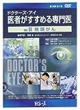 ドクターズ・アイ 医者がすすめる専門医 VOL.55―喉頭がん