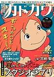 別冊カドカワ 総力特集 崖の上のポニョ featuring スタジオジブリ (カドカワムック 279)
