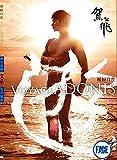 ボー・フェイ写真集 「Voyage Adonis」裸觀自度 (scub)
