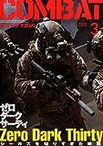 COMBAT (コンバット) マガジン 2013年 03月号 [雑誌]