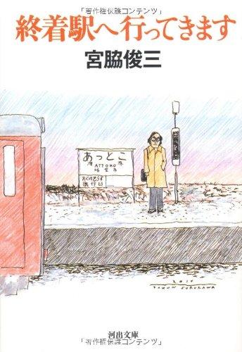 終着駅へ行ってきます