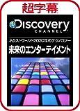 超字幕/Discoveryネクストワールド 2030年のテクノロジー