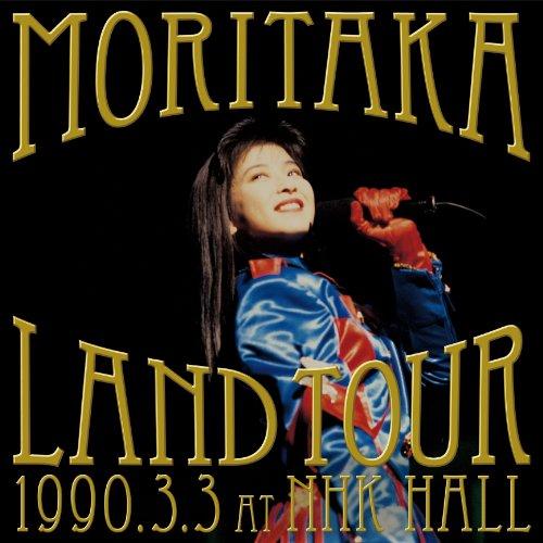 森高ランド・ツアー1990.3.3 at NHKホール[Blu-ray+DVD+3CD+豪華ブックレット+ツアー・パンフ復刻(ミニ・サイズ)+生写真+特大ポスター&大判ポートレート]