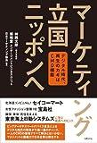 マーケティング立国ニッポンへ ~デジタル時代、再生のカギはCMO機能~