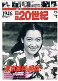 週刊 日録20世紀