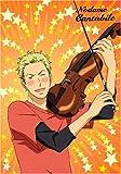 のだめカンタービレ VOL.3 (初回限定生産) [DVD]