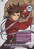 テイルズ オブ シンフォニア THE ANIMATION 第4巻 [DVD]