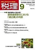 税理 2008年 09月号 [雑誌]