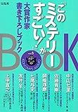 『このミステリーがすごい!』大賞作家 書き下ろしBOOK vol.6