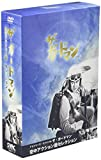 TVシリーズ・リバイバル「ザ・ガードマン-東京警備指令」空中アクション篇コレクション[DVD]