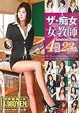 ザ・痴女☆女教師4時間 マルクス兄弟 [DVD]