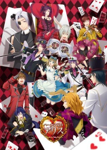 【ゲーム 買取】ハートの国のアリス ?Wonderful Twin World? (通常版)