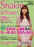 Shakitt (しゃきっと) 2007年 04月号 [雑誌]