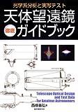 天体望遠鏡徹底ガイドブック—光学系分析と実写テスト