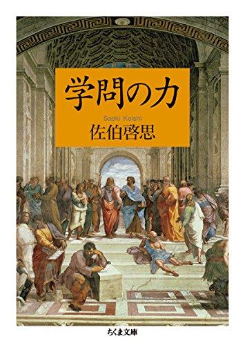 学問の力 (ちくま文庫)