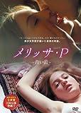 メリッサ・P~青い蕾~ [DVD]