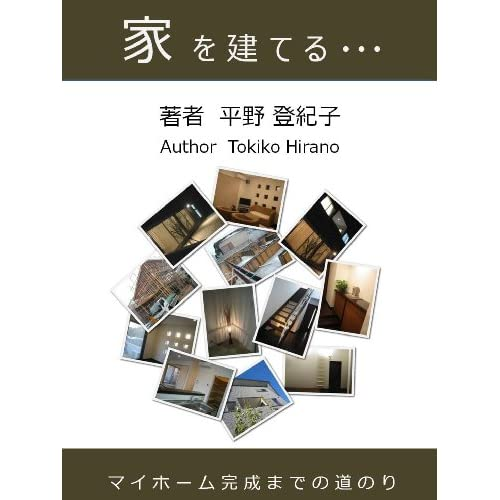 A house is built Distance to its own house completion (Japanese Edition) HIRANO TOKIKO