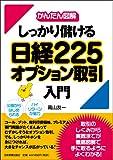 【かんたん図解】しっかり儲ける日経225オプション取引入門