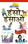 Hanso-Hansao (Joke Book in Hindi) (Hindi Edition)