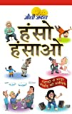 img - for Hanso-Hansao (Joke Book in Hindi) (Hindi Edition) book / textbook / text book